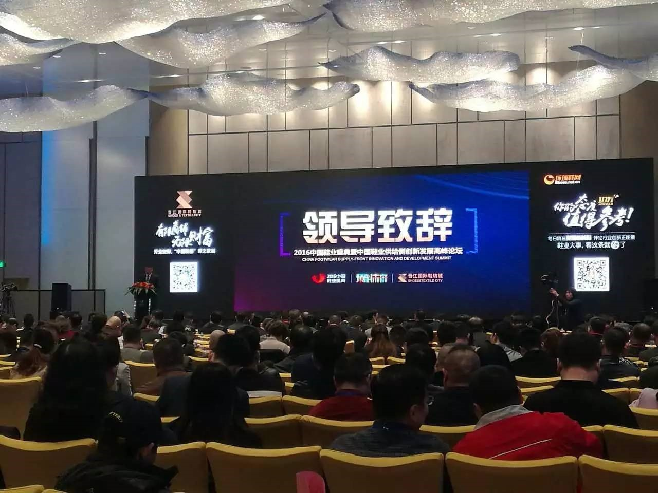 "CTT attended the ""China Shoes Supply Side Innovation Development Summit"""