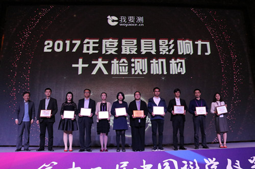 "CTT obtain ""2017 Top 10 Influential Testing Institution"" award"