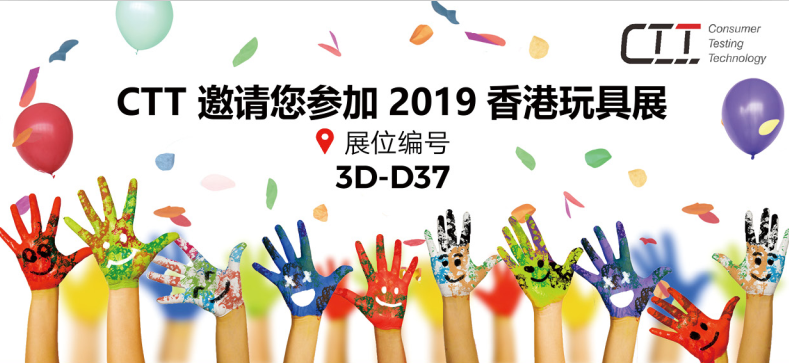 CTT invite you to The Hong Kong Toys Fair 2019