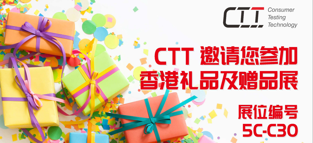CTT  invite you to The Hong Kong Gift & Premium Fair 2019